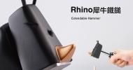 Rhino_英
